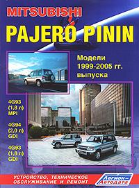Mitsubishi Pajero Pinin. Модели 1999-2005 гг. выпуска с бензиновыми двигателями. Устройство, техническое обслуживание и ремонт
