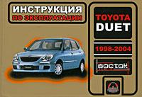 Н. В. Омелич Toyota Duet 1998-2004. Инструкция по эксплуатации инструкция по эксплуатации htc