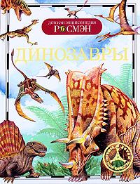 И. В. Рысакова Динозавры. Детская энциклопедия РОСМЭН.