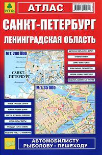 Санкт-Петербург. Ленинградская область. Атлас