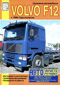 цена на М. П. Сизов Грузовые автомобили Volvo F12 с 1988 года выпуска. Инструкция по эксплуатации, техническое обслуживание, руководство по ремонту