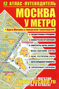 Александр Смирнов, Боходир Машарипов Москва у метро. Атлас-путеводитель