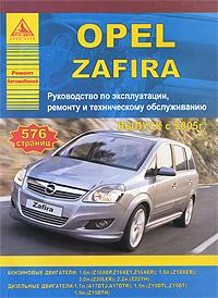 Opel Zafira. Руководство по эксплуатации, ремонту и техническому обслуживанию недорго, оригинальная цена