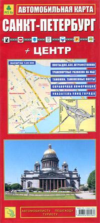 Санкт-Петербург + центр. Автомобильная карта