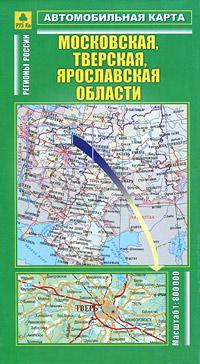Московская, Тверская, Ярославская области. Автомобильная карта автомобильная карта ярославль ярославская обл