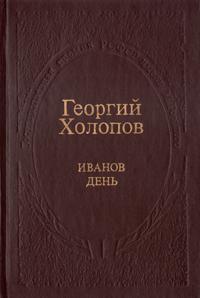купить Георгий Холопов Иванов день по цене 51 рублей