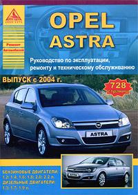 Opel Astra. Руководство по эксплуатации, ремонту и техническому обслуживанию недорго, оригинальная цена