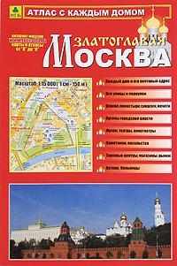 Москва Златоглавая. Атлас с каждым домом