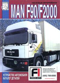 цена на Грузовые автомобили MAN F90/F2000. Устройство автомобиля. Каталог деталей