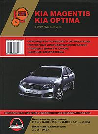 А. В. Омеличев KIA Magentis / Optima с 2009 г. Бензиновые двигатели: 2.0 / 2.4 / 2.7 л. Дизельные двигатели: 2.0 л. Руководство по ремонту и эксплуатации. Цветные электросхемы цена