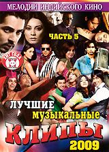 Лучшие музыкальные клипы: Хиты 2009. Часть 5 mehbooba band mehbooba band fanfare de calcutta