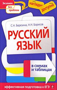 С.Н. Березина, Н.Н. Борисов Русский язык в схемах и таблицах