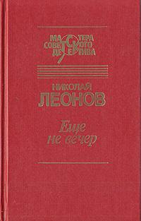 Николай Леонов Еще не вечер