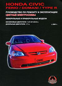 М. Е. Миронов, Н. В. Омелич Honda Civic / Ferio / Domani / Type R. Руководство по ремонту и эксплуатации honda civic седан с 2006 г и 2008 г руководство по эксплуатации техобслуживанию и ремонту