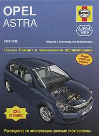 Джон Мид Opel Astra 2004-2008. Ремонт и техническое обслуживание гусь с сост opel astra h zafira b выпуск с 2004 года руководство по ремонту и эксплуатации бензиновые и дизельные двигатели