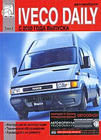 цена на М. П. Сизов, Д. И. Евсеев Автомобили Iveco Daily с 2000 года выпуска. Том 1. Руководство по эксплуатации, техническому обслуживанию и ремонту