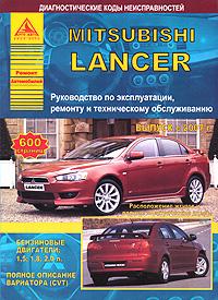 Книга Mitsubishi Lancer. Руководство по эксплуатации, ремонту и техническому обслуживанию