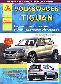 Книга Volkswagen Tiguan. Руководство по эксплуатации, ремонту и техническому обслуживанию