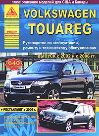 Книга Автомобиль Volkswagen Touareg. Руководство по эксплуатации, ремонту и техническому обслуживанию