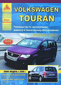 Книга Автомобиль Volkswagen Touran. Руководство по эксплуатации, ремонту и техническому обслуживанию