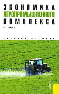В. А. Кундиус Экономика агропромышленного комплекса экономика предприятий агропромышленного комплекса учебник