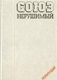 Союз нерушимый. 1922-1982. Справочник