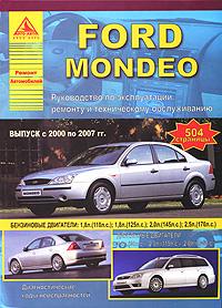 цена на Ford Mondeo с 2000-2007 г. Руководство по эксплуатации, ремонту и техническому обслуживанию