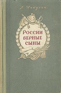 Л. Никулин России верные сыны державы верные сыны