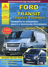Книга Ford Transit. Выпуск с 2006 г. Руководство по эксплуатации, ремонту и техническому обслуживанию
