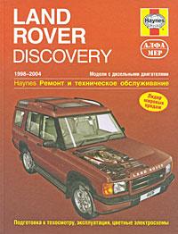 М. Рэндалл Land Rover Discovery 1998-2004. Ремонт и техническое обслуживание в м виноградов о в храмцова техническое обслуживание и ремонт автомобилей лабораторный практикум