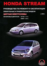 М. Е. Миронов, Н. В. Омелич Honda Stream с 2000 г. Руководство по ремонту и эксплуатации honda civic седан с 2006 г и 2008 г руководство по эксплуатации техобслуживанию и ремонту