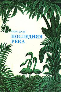 Георг Даль Последняя река