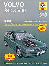 Volvo S40 & V40 1996-2004. Ремонт и техническое обслуживание