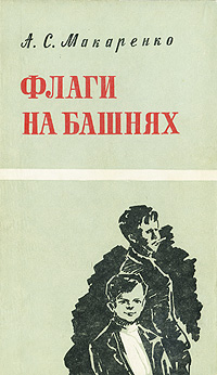 А. С. Макаренко Флаги на башнях