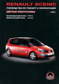 А. П. Луночкина, А. Т. Калюков Renault Scenic с 2003 г. Руководство по ремонту и эксплуатации росс твег ремонт трансмиссии легковых автомобилей