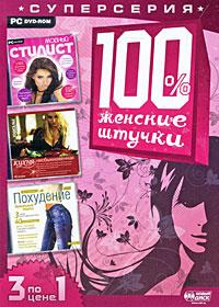 100% женские штучки: Модный стилист/Кухня необыкновенная/Похудение. Правильный подход