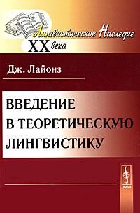 Дж. Лайонз Введение в теоретическую лингвистику
