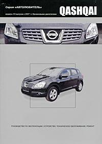 цена на Nissan Qashqai. Модели J10 выпуска с 2007 г. с бензиновыми двигателями. Руководство по эксплуатации, устройство, техническое обслуживание, ремонт
