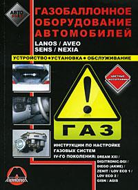 Р. А. Луганский Газобаллонное оборудование автомобилей Daewoo / Chevrolet Lanos / Chevrolet Aveo / Daewoo Sens / Nexia. Устройство. Установка. Обслуживание. Инструкции по настройке газовых систем IV поколения
