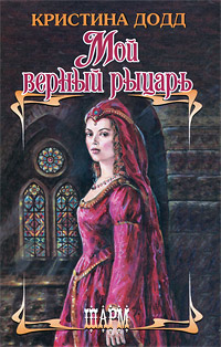 Кристина Додд Мой верный рыцарь джо энн сделка леди ромэйн