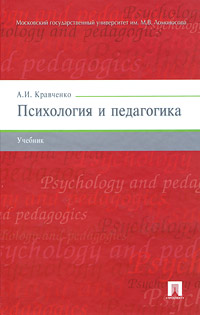 А. И. Кравченко Психология и педагогика