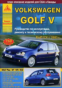 Volkswagen Golf V. Руководство по эксплуатации, ремонту и техническому обслуживанию автомагнитола volkswagen golf