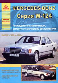 Книга Автомобиль Mercedes-Benz с 1985 по 1994 гг. Руководство по эксплуатации, ремонту и техническому обслуживанию