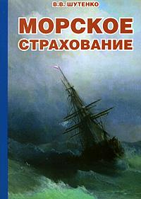 Морское страхование В книге рассматриваются понятия...
