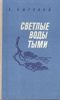 С. Бытовой Светлые воды Тыми