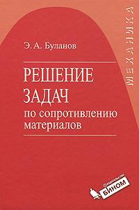 Э. А. Буланов Решение задач по сопротивлению материалов цена