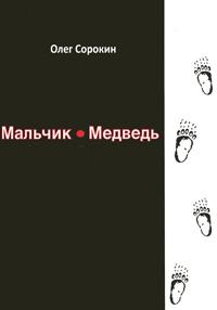 Олег Сорокин Мальчик - медведь