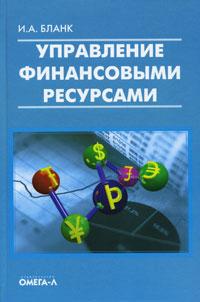И. А. Бланк Управление финансовыми ресурсами