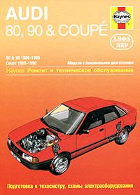 А. К. Легг Audi 80, 90 & Coupe 1986-1990. Ремонт и техническое обслуживание цена