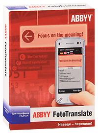 ABBYY FotoTranslate (многоязычная версия) abbyy lingvo x6 многоязычная профессиональная версия цифровая версия